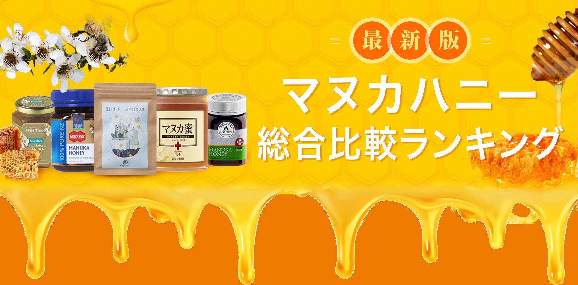 マヌカハニー総合比較ランキング【最新版】